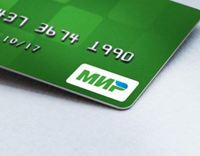 СМИ: банки не смогут заработать на новых принципах Visa по комиссиям из-за подхода ПС «Мир»