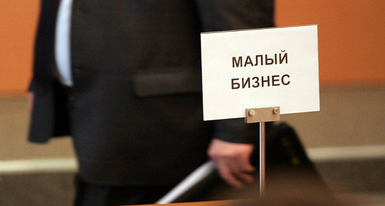 Корпорация МСП будет мониторить исполнение госконтрактов со стороны МСБ в 2017 году