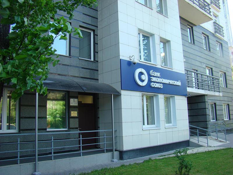 Банк «Экономический Союз» объявлен банкротом