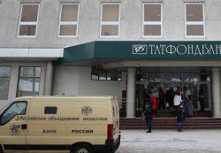 Татфондбанк, входивший в топ-50 банков в РФ, признан банкротом