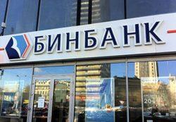 Аудитор Бинбанка беспокоится, что более половины активов он держит в санируемом Рост Банке