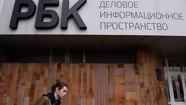 ФАС получила заявку на покупку 65,43% акций РБК
