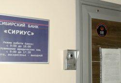 ЦБ подал иск в суд о банкротстве банка «Образование»