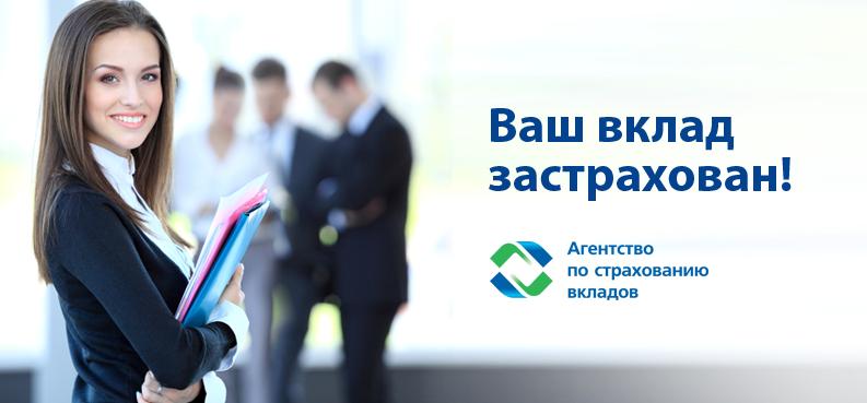 Страховку вкладчикам Московского Национального Инвестиционного Банка выплатит Росбанк