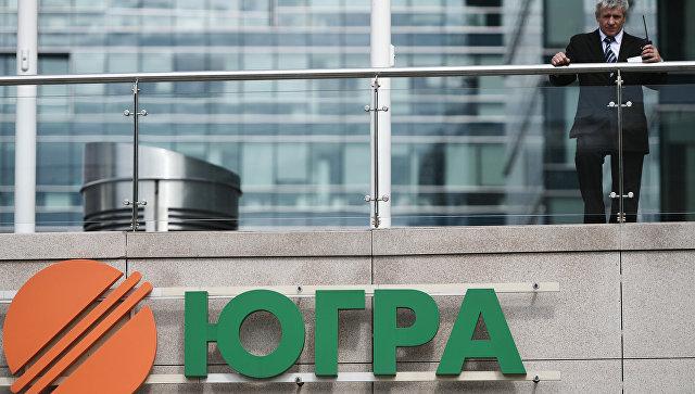 Иск банка «Югра» к ЦБ рассмотрят в августе