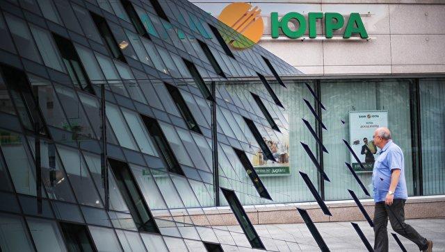 Закрытие банка «Югра» ударило по населению