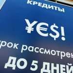 Российские банки стали отказывать в выдаче кредиток