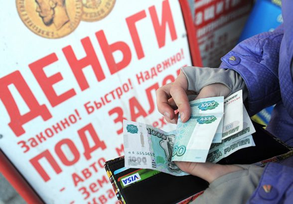 Россияне предпочли займы наличными