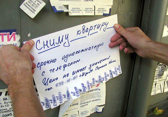 Аренда квартир принесла в столичный бюджет миллиард рублей