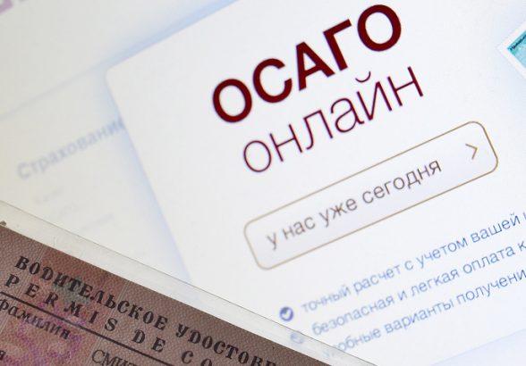 ЦБ рассказал о новом способе мошенничества с электронными ОСАГО