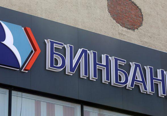 Акционеры Бинбанка опровергли выделение на бизнес-проекты собственника 736 млрд руб.