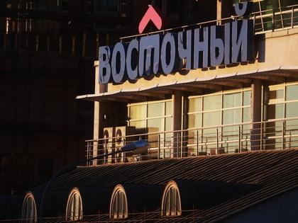 СМИ: контроль над банком «Восточный» может перейти к Аветисяну