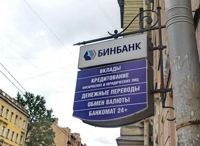 Функции временной администрации по управлению Бинбанком возложены на УК ФКБС