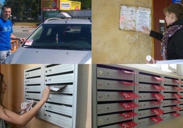 Методы распространения листовок в городе Москва