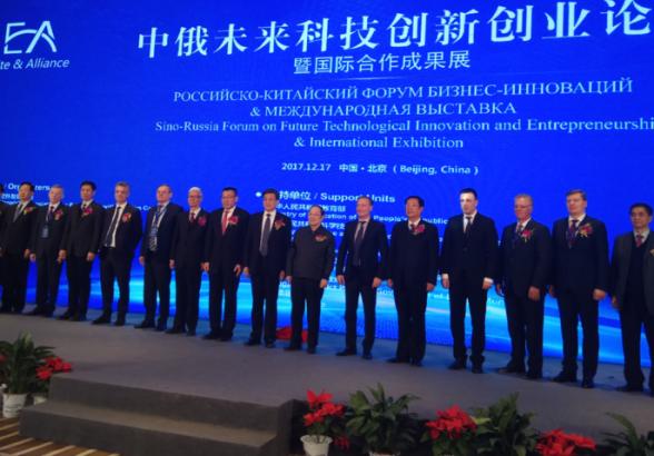 Власти России и Китая создали в Пекине совместный инновационный парк будущего