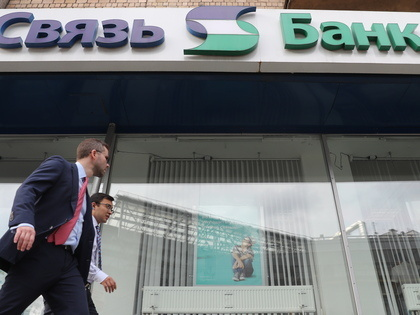 Связь-Банк поглотит «Глобэкс»