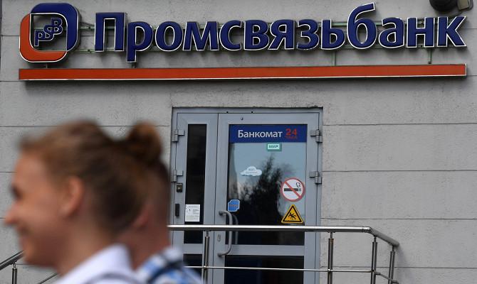 Капитал «Промсвязьбанка» списан до 1 рубля