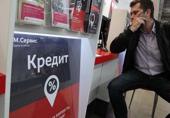 Долги россиян очистят от искажений в кредитной истории