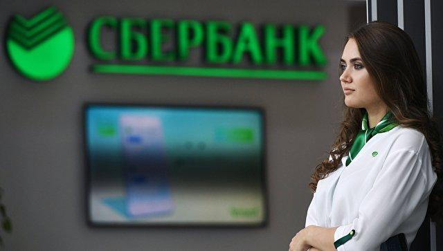 Сбербанк уволил тысячи сотрудников