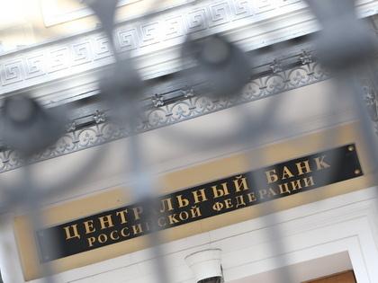 Банк России отозвал лицензию у НКО «Лидер»
