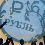 Почему не растет рубль