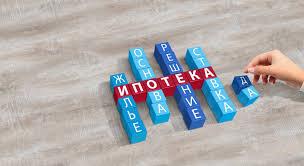 2 совета как правильно выбрать банк для ипотечного кредита