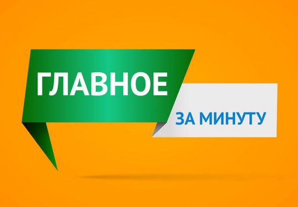 Главное за минуту: в России остановился рост зарплат, ЦБ придумал, как ограничить продажи полисов ОСАГО