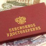 Топилин озвучил последствия отказа от пенсионной реформы в РФ