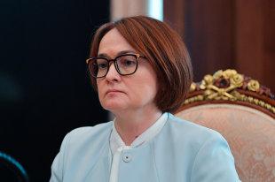 Эльвира Набиуллина: Расчистка финансового сектора близится к завершению