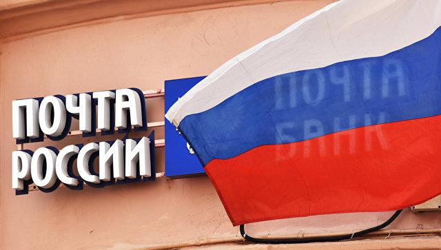 «Почта России» запустила процесс акционирования