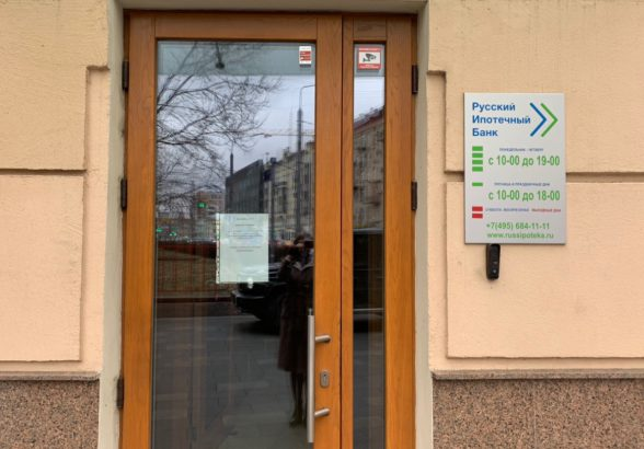 Отделения Русского Ипотечного Банка не работаю