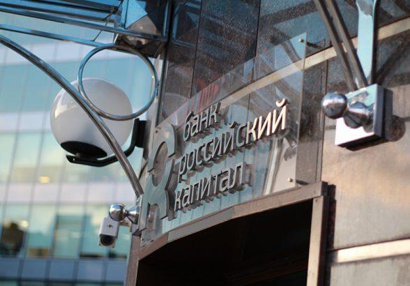 Центробанк назвал срок завершения санации «Российского Капитала»