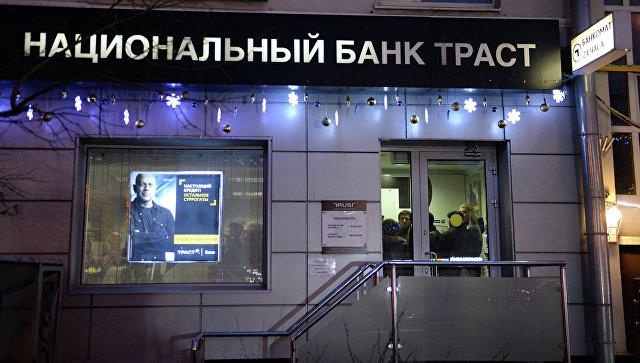 Арбитраж Москвы рассмотрит иск НПФ «Будущее» к банку «Траст»