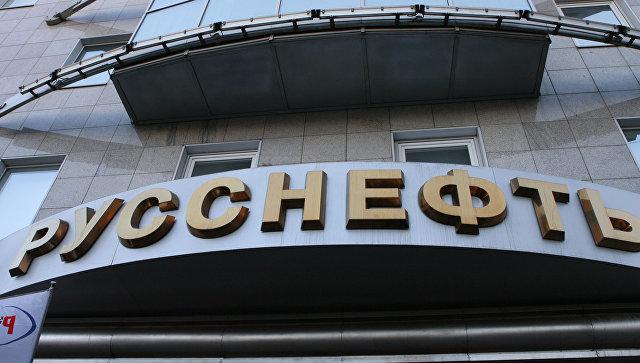 «Русснефть» подписала соглашение о стабилизации рынка топлива
