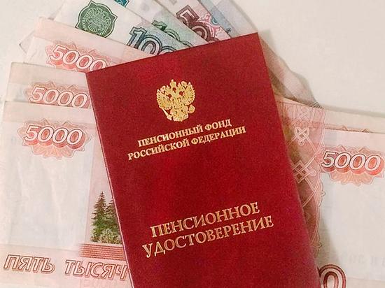 Россиянам рассказали о досрочном получении пенсий