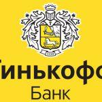 Банк «Тинькофф»: открыть счет