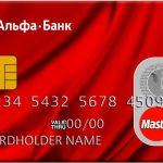 Кредитка с самым большим льготным периодом от Альфа-Банка