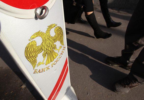 СМИ: в крахе банка «Динамичные Системы» оказались замешаны сотрудники ЦБ
