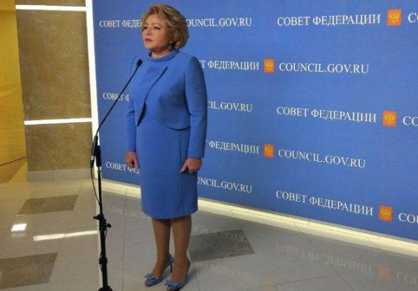 Матвиенко озвучила условие, при котором делегация Совфеда поедет в Америку