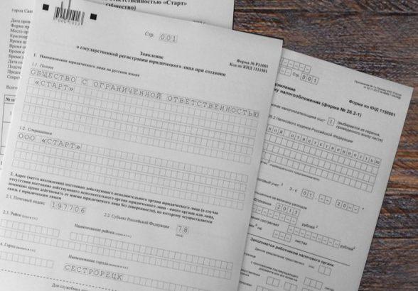 Как правильно заполнить заявление о госрегистрации ООО