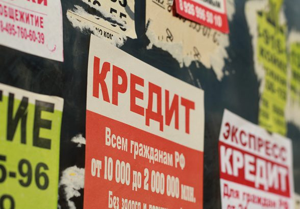Объем нелегальных займов в России растет при сокращении числа черных кредиторов