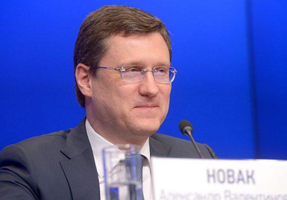 Новак назвал условия для подписания нового транзитного договора с Украиной