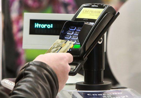 Безналичные платежи могут стать менее привлекательными для граждан