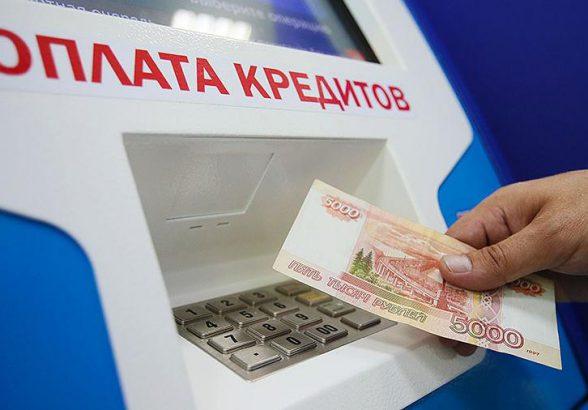 Почти половина российских заемщиков допускали просрочку по кредиту