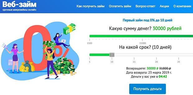 Опасно ли брать деньги в «Веб-займ»?