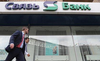 Связь-Банк скрыл данные о руководстве перед переходом в Промсвязьбанк