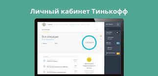 Тинькофф личный кабинет: регистрация и вход, особенности и нюансы