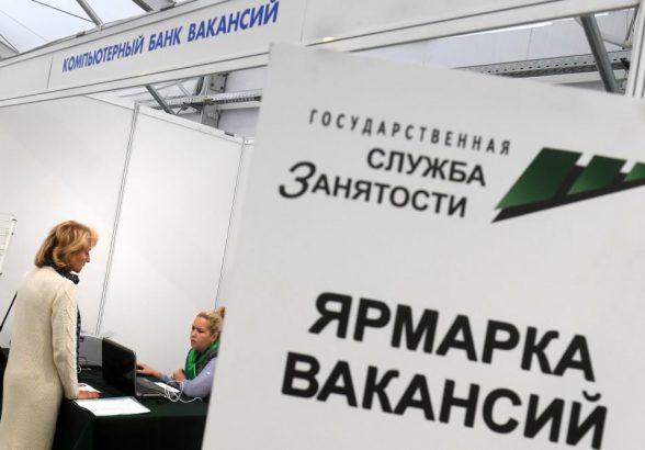 Названы регионы РФ с самой напряженной ситуацией на рынке труда