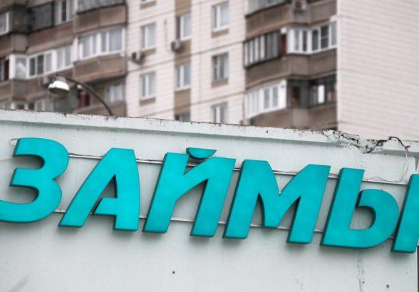 В России изменили условия по микроредитам