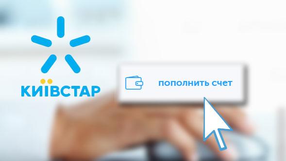 Как пополнить счет «Киевстар» банковской картой: простая процедура для обычных граждан